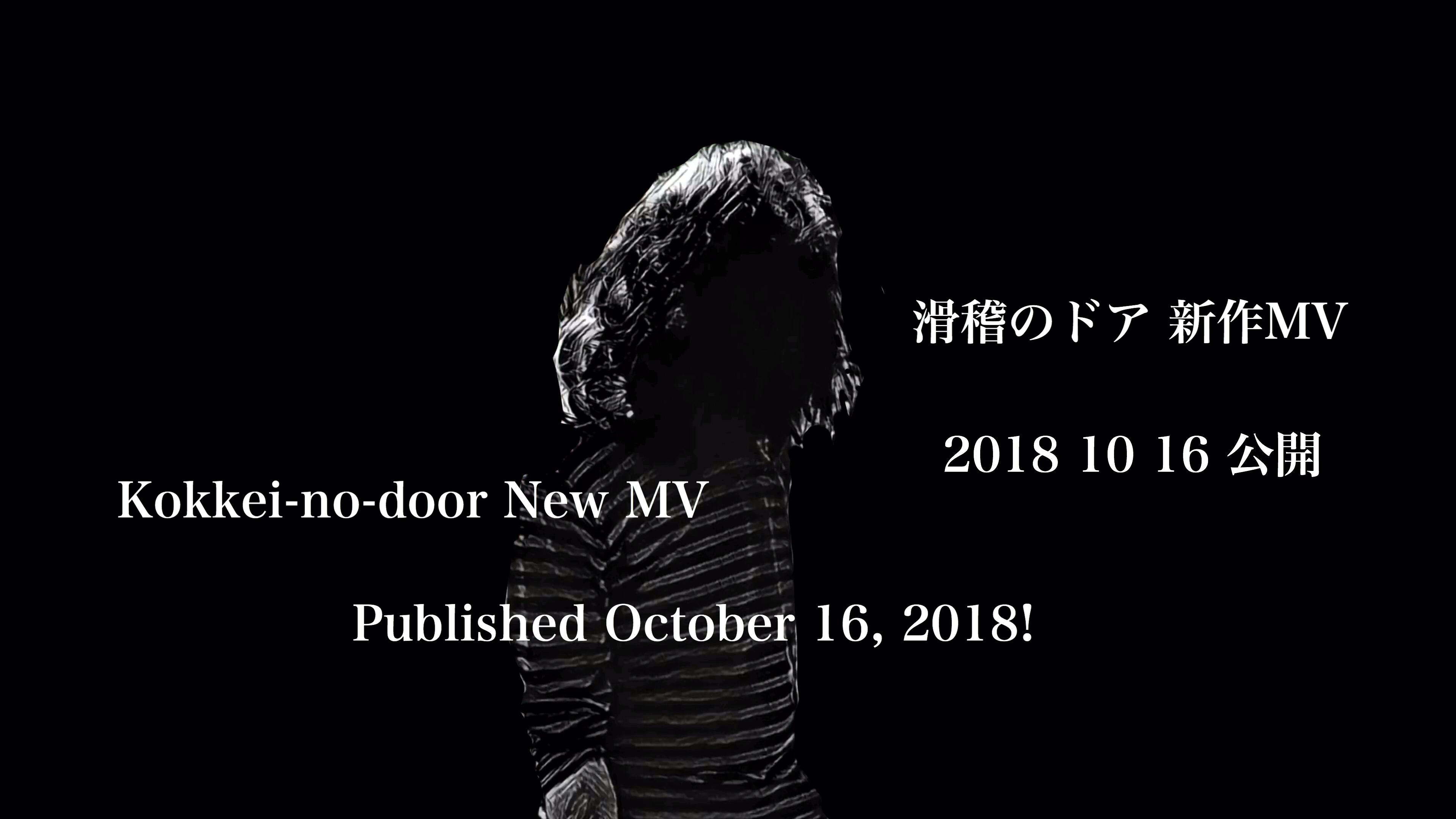 もうすぐ新作MV公開!!