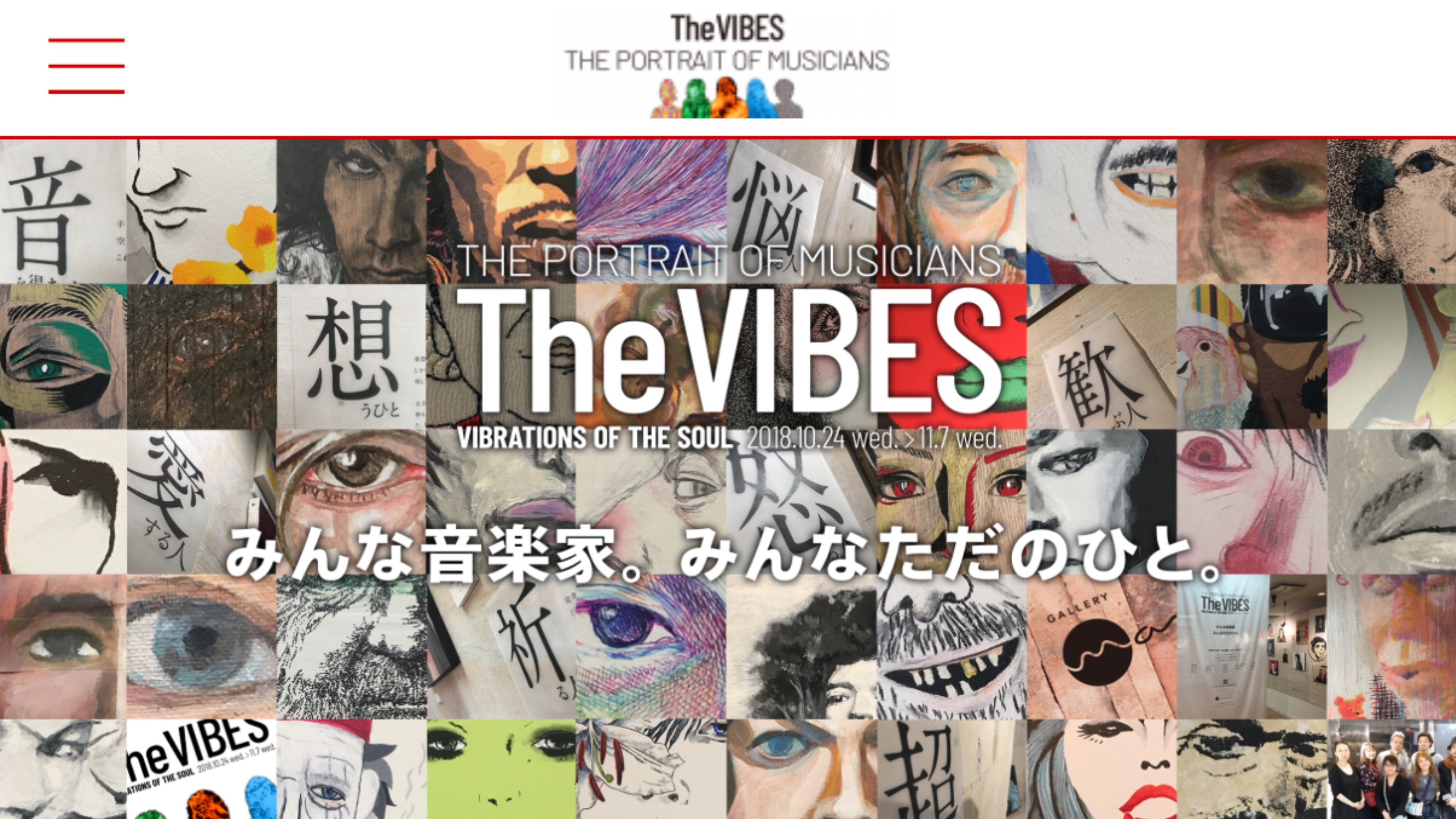 The VIBES展
