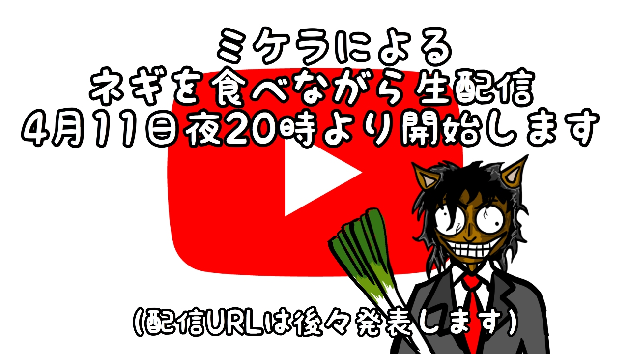 YouTubeで生配信